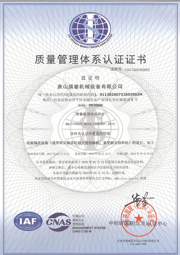 QMS CERTIFICATE OF REGISIRATION